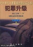 """犯罪升级:黑龙江鹤岗""""1.28""""巨额现金抢劫案侦破纪实"""