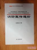 消防宣传通论 (上下卷)(大32开精装)