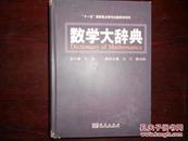 数学大辞典(正版现货)