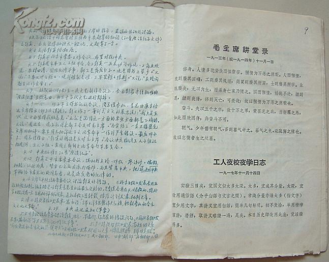 1967年文革资料(郑柏峪签名本)