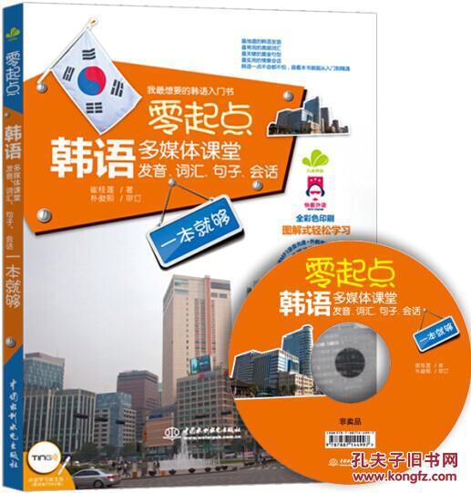 【图】正版满包邮零图纸起点多媒体课堂崔桂wow之月护符买韩语哪里图片