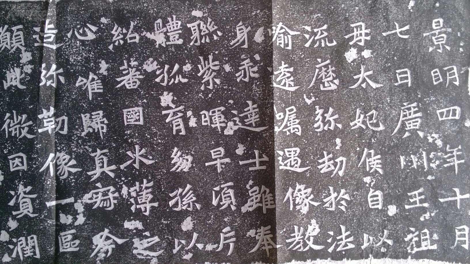 董昌生祠题记魏碑书法-董昌生祠题记图片