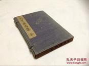 《元亨疗马集》4册全  民国石印本