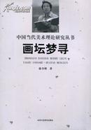 【正版新书】 中国当代美术理论研究丛书:画坛梦寻   一版一印