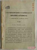 《关于建国以来党的若干历史问题的决议》起草过程和主要内容的介绍-邓力群(1981年)复印件