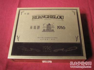 方圆黄鹤楼1916特制香烟盒