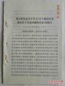 邓力群同志关于学习《关于建国以来党的若干历史问题的决议》的报告(1981年)复印件