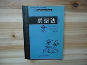 【民商法精要系列 影印注释本】票据法 第四版