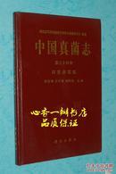 中国真菌志(第34卷):拟茎点霉属(16开硬精装/2007年6月一版一印/出版社库存新书近95品/见描述)