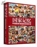【全新十品正版,假一赔百】《国家记忆:中国国家画报·人民画报的封面故事》全彩色特厚