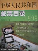 中华人民共和国邮票目录:1999年版