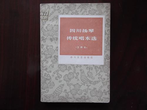 【图】四川扬琴传统唱本选图片