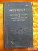 中华民国14年出版《英汉实用会话大全》.如今可见当年英汉会话的风貌,实用而少有