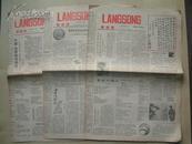 1984年【朗诵报】试刊第1—3期。青春文学院主办