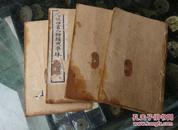 光绪石印版增注四书人物类窜珠。带有郭寿菴印鉴