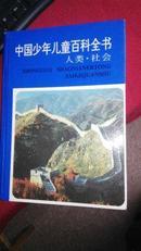 中国少年儿童百科全书(人类.社会)图文卷--精装本1991年浙江版