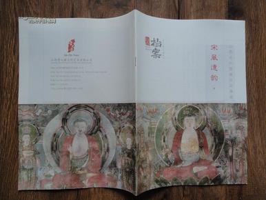 山西古代壁画珍品典藏图片