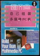计算机硬件技术丛书 -希望【自己组装多媒体PC机】著者 Aubrey  Pilgrim 译者 阎小兵 学苑出版社 1994.5第一版第一次印刷