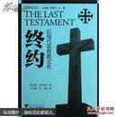 终约 : 后现代基督教文化