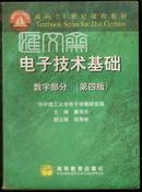 面向21世纪课程教材 【电子技术基础-数字部分】全新共501页,高等教育出版社1980年出版,2000年印刷