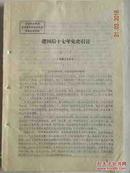 建国后十七年党史引言-张弓(复印件)