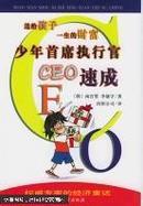 少年首席执行官CEO速成(M37130)