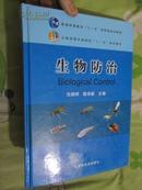 生物防治  (任顺祥 签名赠本) 16开,精装