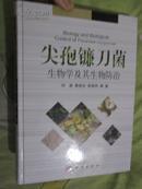 尖孢镰刀菌生物学及其生物防治 (刘波 签名赠本)16开,精装