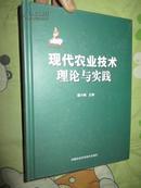 现代农业技术理论与实践 (16开,精装)
