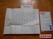 『匡亚明旧藏』苏务滋(1912~2002)信札一通1页(带信封)