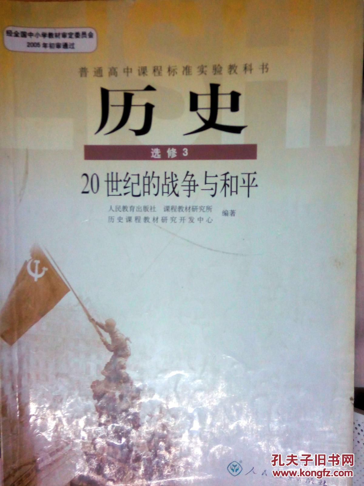 【图】历史世纪极限高中版高中选修3.20历史人教求怎么课本图片