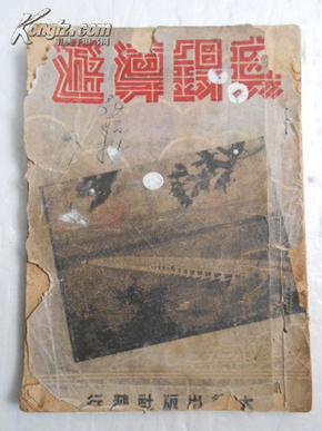 无锡导游(1948年再版,内有地图一张广告图片多幅)