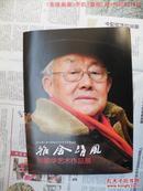 【雅舍清风】<周韶华艺术作品展>宣传画册