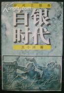 时代三部曲——白银时代【免运费,不包快递】【中国现当代小说• 王小波】