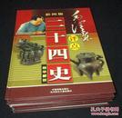 毛泽东评点二十四史精华解析:(彩图版) 全4卷 (内页干净新 硬精装 )