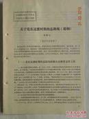 关于党在过渡时期的总路线-李葵元(复印件)
