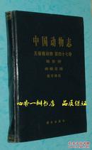 中国动物志·无脊椎动物(第47卷):蛛形纲、蜱螨亚纲、植绥螨科(16开硬精装/2009年4月一版一印/出版社库存书/自然旧近95品/见描述)