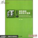 上海建筑遮阳推荐技术指南
