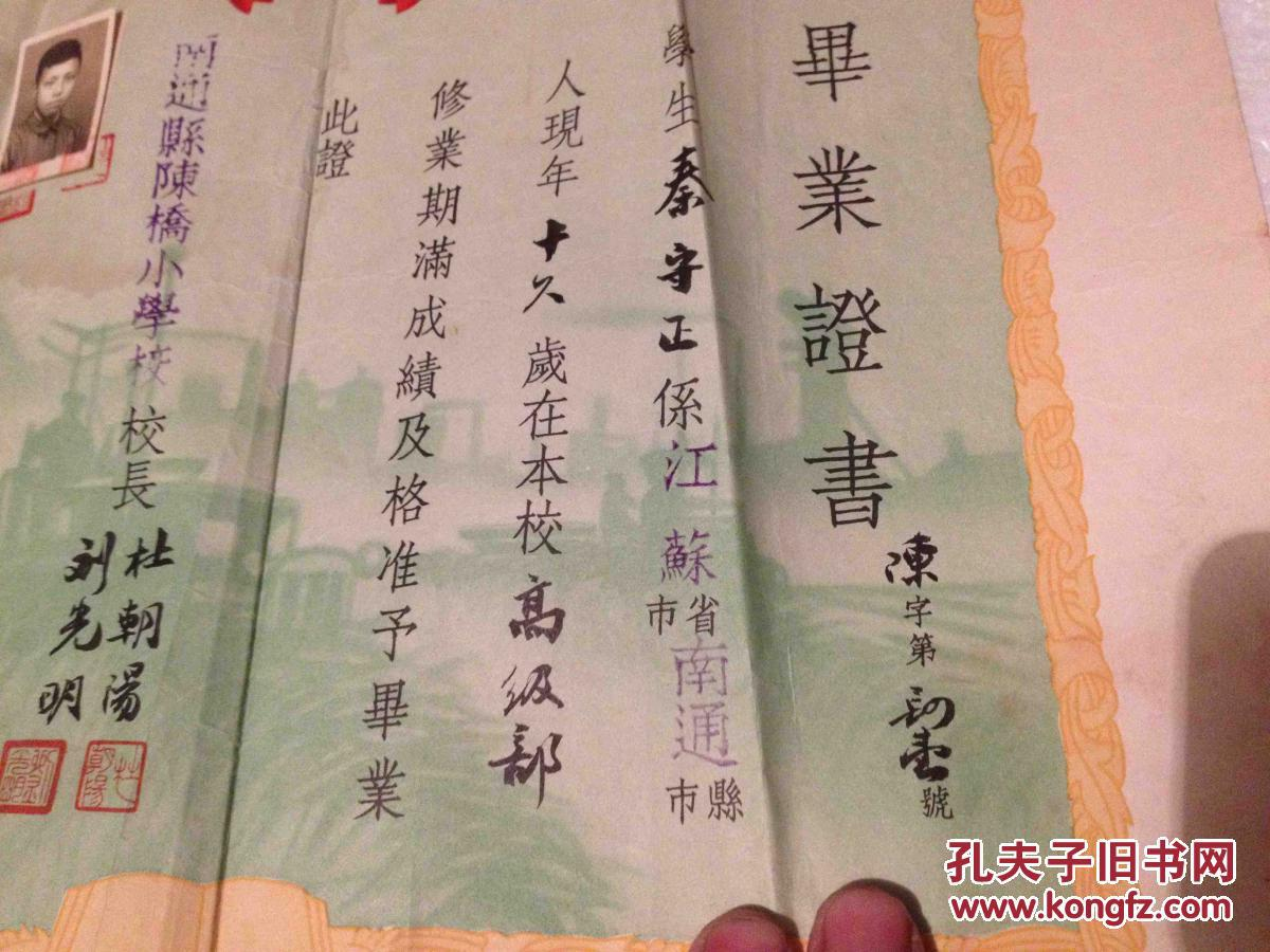 老毕业证书 1955年南通县陈桥小学 有校长刘光明杜朝汤签字印章