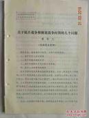 关于抗日战争和解放战争时期的几个问题-常东人(复印件)