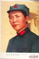 毛主席在陕北像  斯诺拍摄  毛泽东手书长征诗一首  8开