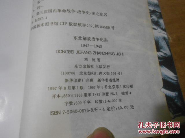 东北解放战争纪实mp_《朝鲜支援中国东北解放战争纪实》