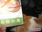 英雄的雁(48开彩色连环画)