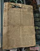 稀少。八路军报纸民国28年,新华日报,全部抗战内容