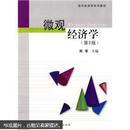 现代经济学系列教材:微观经济学第2版周军