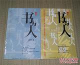 《书与人》 2000年6本 1999年1,6 共8本合售