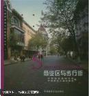 商业区与步行街(当代城市景观与环境设计丛书4)