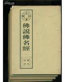 佛说佛名经(16开线装总四册十二卷全、民国3年冬、木刻版印刷时间不祥)