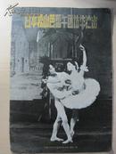 节目单:日本松山芭蕾舞团访华演出1978