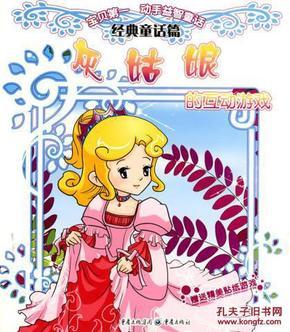灰姑娘的互动游戏_女生_学院:多元作者编绘_攀枝花卡通简介图片